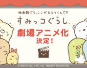 sumikko gurashi anime