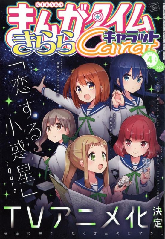 Koisuru Asteroid anime