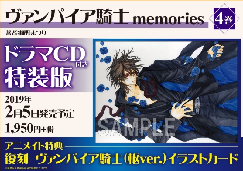 vampire knight drama cd card animate