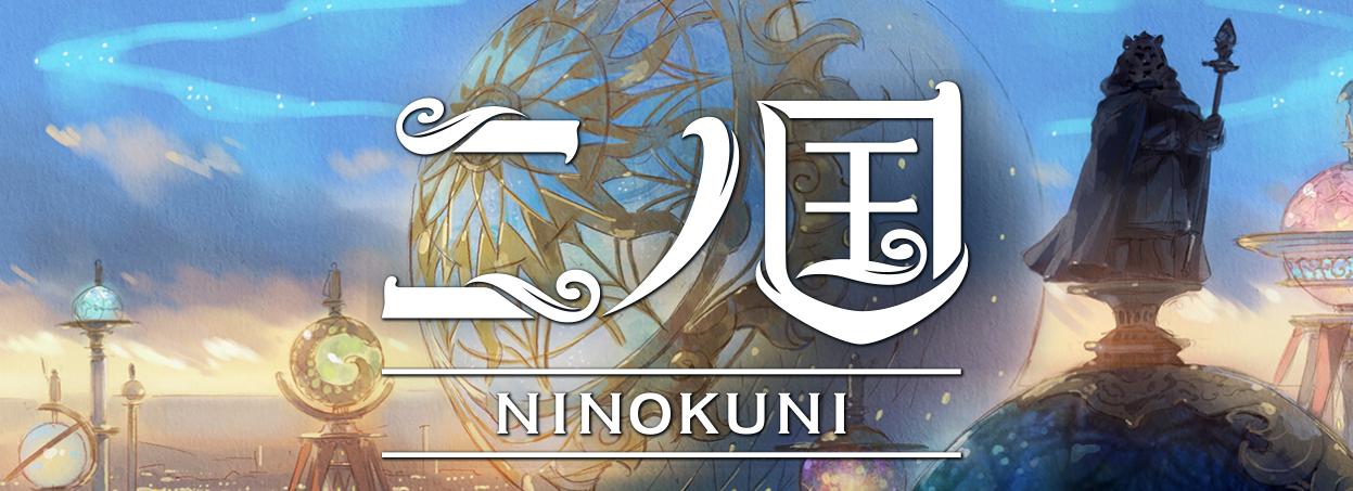 Film annunciato per Ni no Kuni