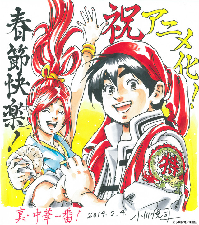 immagine commemorativa chuka ichiban