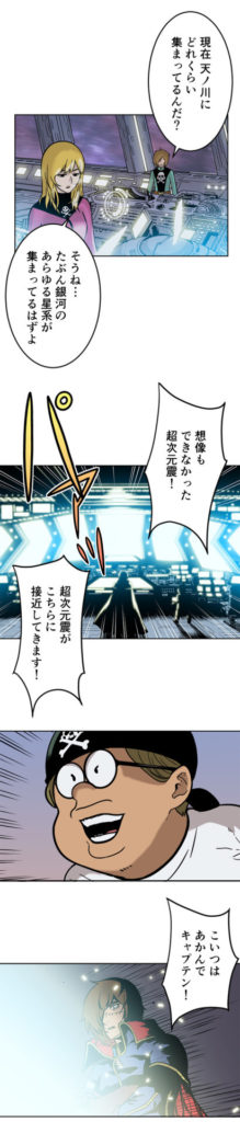 capitan harlock sengoku manga