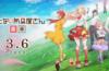 Otona no Bōguya-san anime