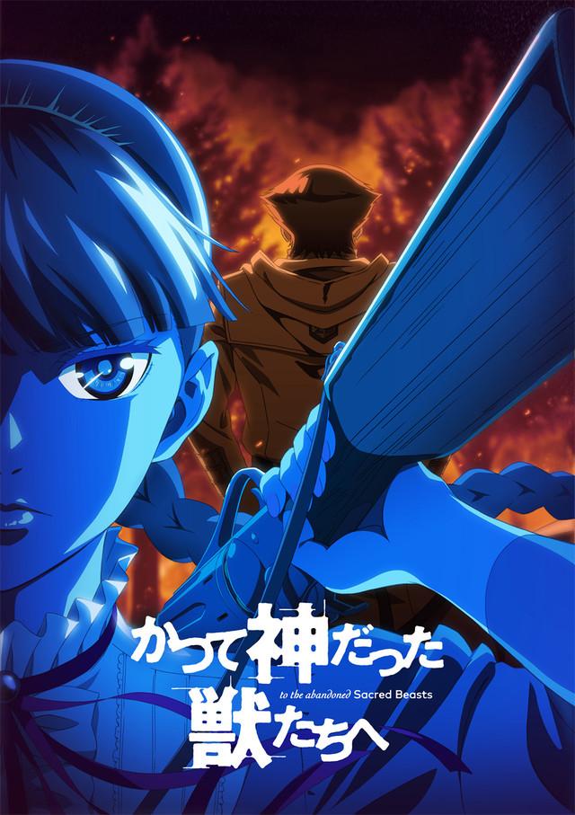 To the Abandoned Sacred Beasts visual anime