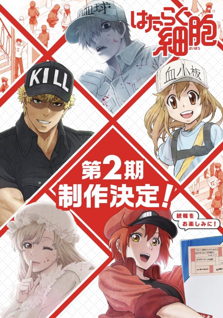 Cells at Work! visual