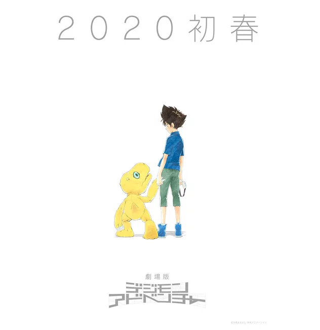 Digimon Adventure The Movie visual