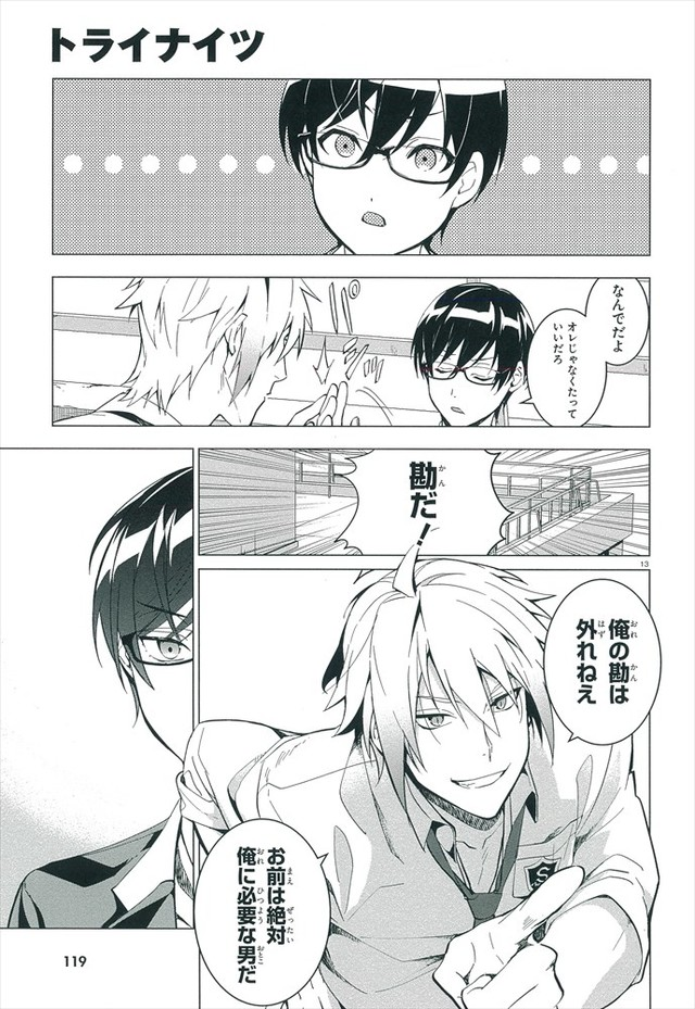 Manga Try Knights p13