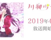 Senryū Shōjo terzo video promo