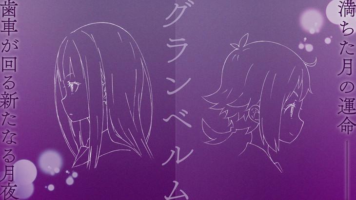 granbelm visual anime