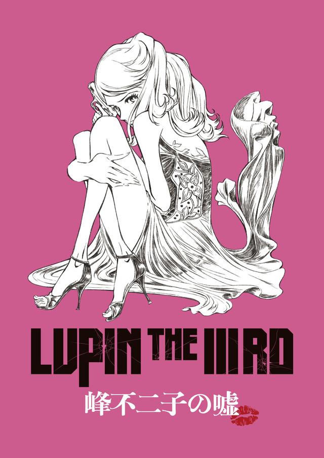 lupin III: Mine Fujiko no uso visual