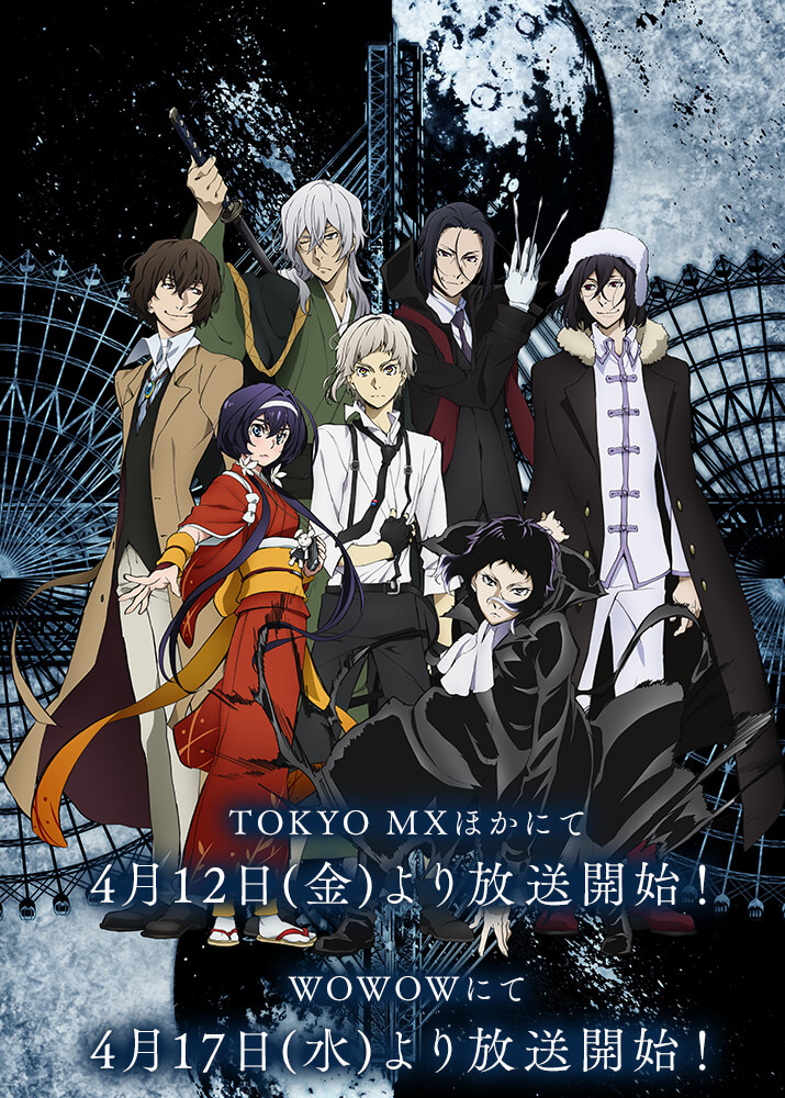 Video promo Bungo Stray Dogs