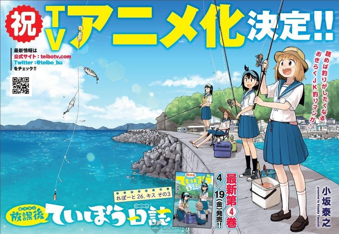 Hōkago Teibō Nisshi anime