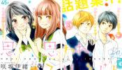Annunciato film anime e live action per Amarsi, Lasciarsi