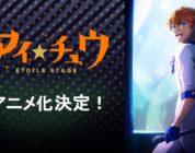I★CHU etoile stage anime
