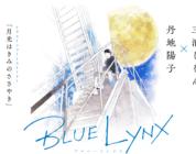 Nuova eticchetta Blue Lynx per i boys love