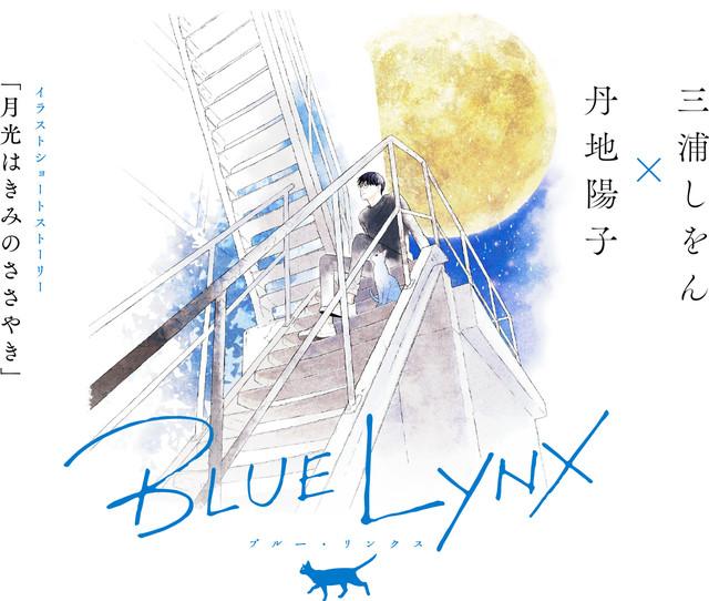 Blue Lynx visual