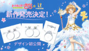 Anelli di fidanzamento Cardcaptor Sakura
