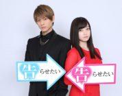 Teaser video per il film Kaguya-sama