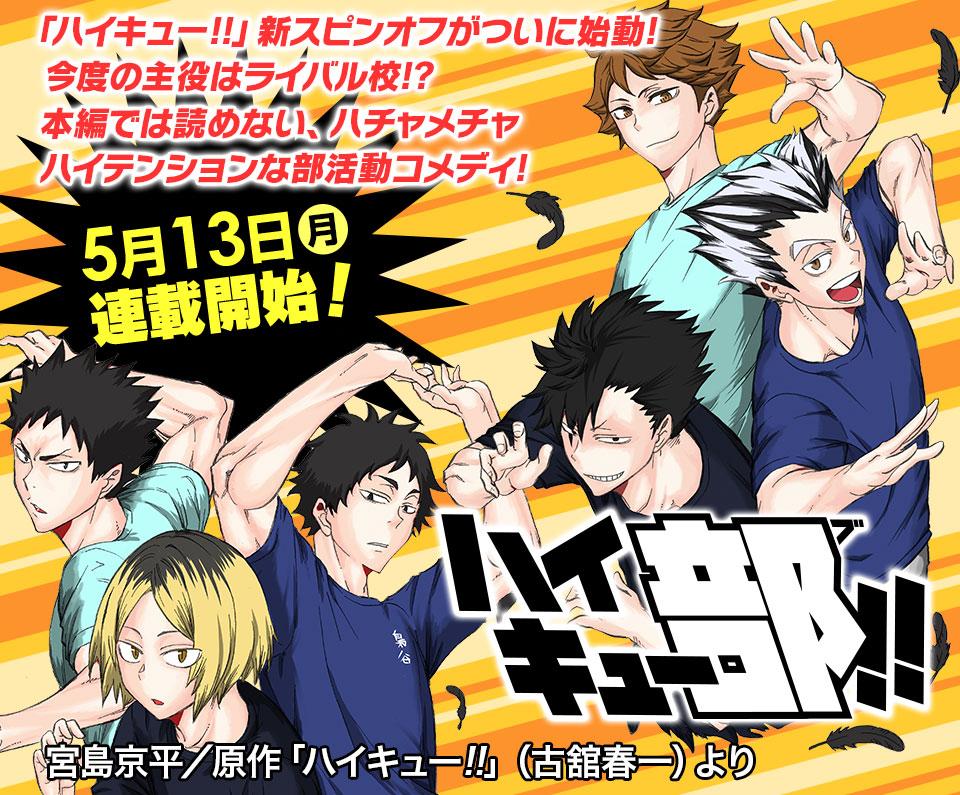 Haikyubu spinoff manga