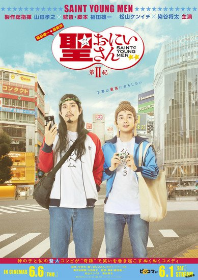 Saint Young Men II visual