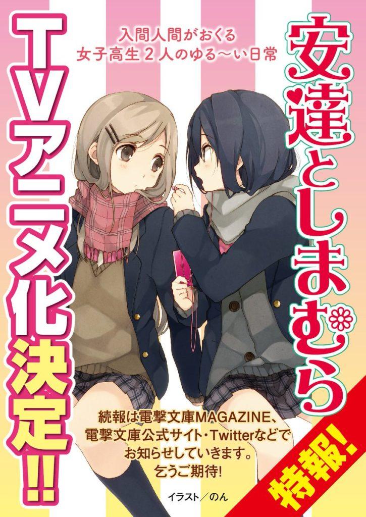 Adachi to Shimamura anime