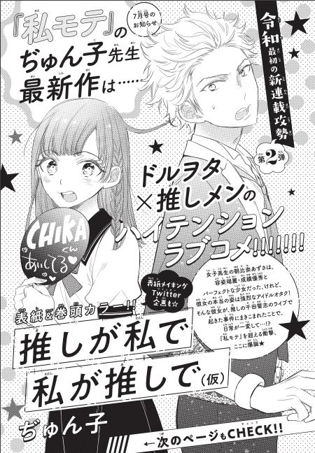Nuovo manga di Junko