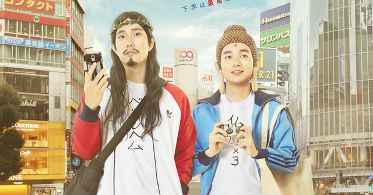 Trailer Saint Young Men II
