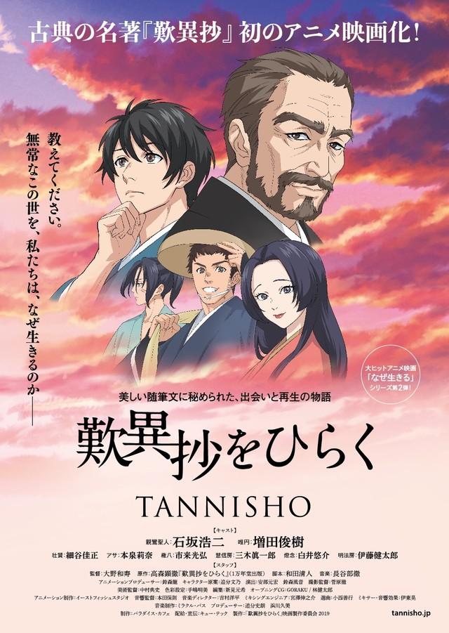 Tannishō o Hiraku poster