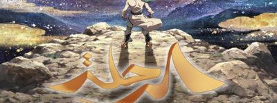 The Journey, info sull'anime prodotto da Toei e Manga Productions