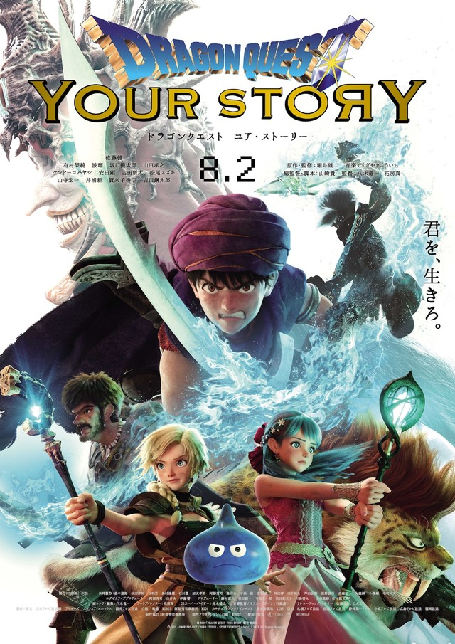 Dragon Quest: Your Story visual