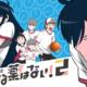 Terza stagione per Ani ni Tsukeru Kusuri wa Nai!