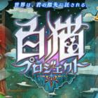Shironeko Project anime info