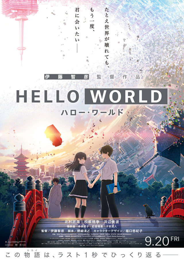 Hello World visual
