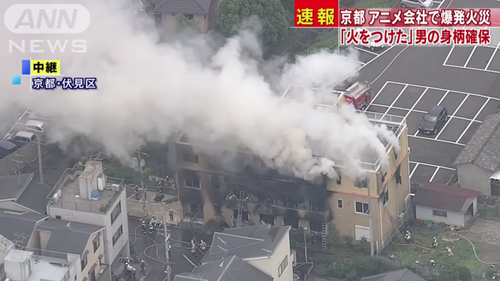 Incendio alla Kyoto Animation