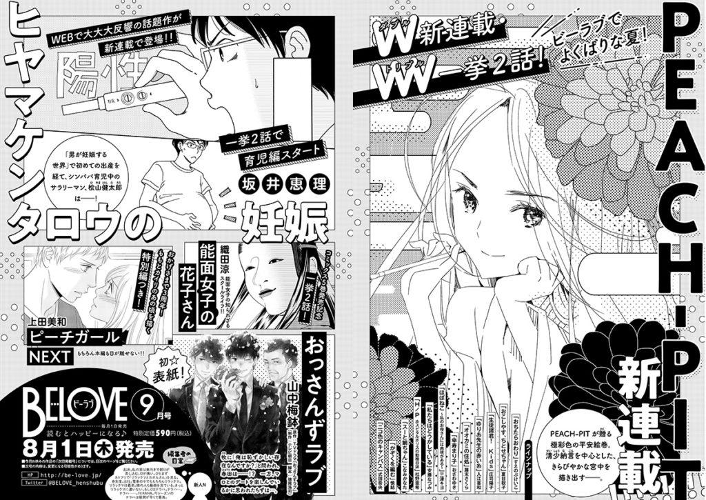 Peach-pit manga