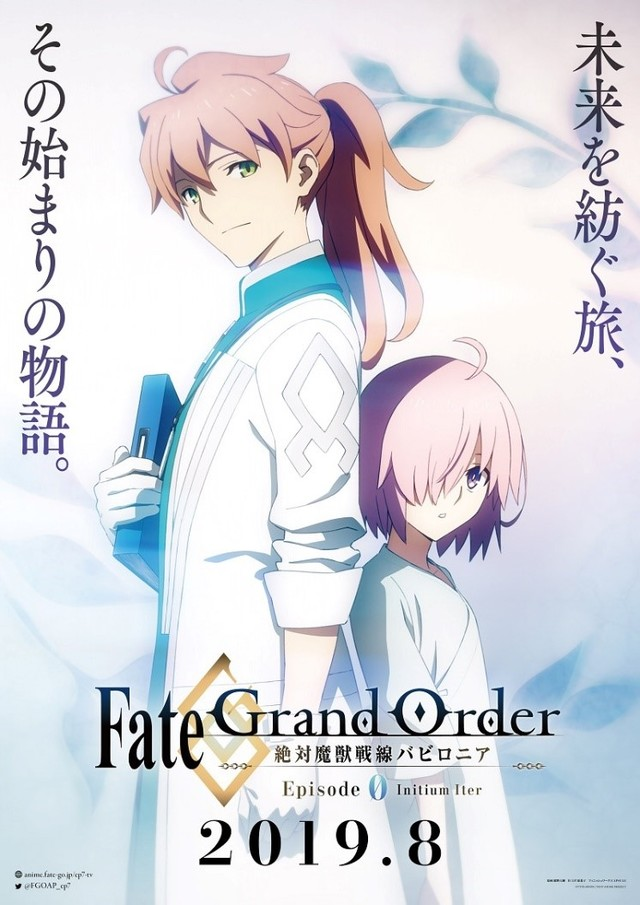 Fate/Grand Order Absolute Demonic Front: Babylonia visual