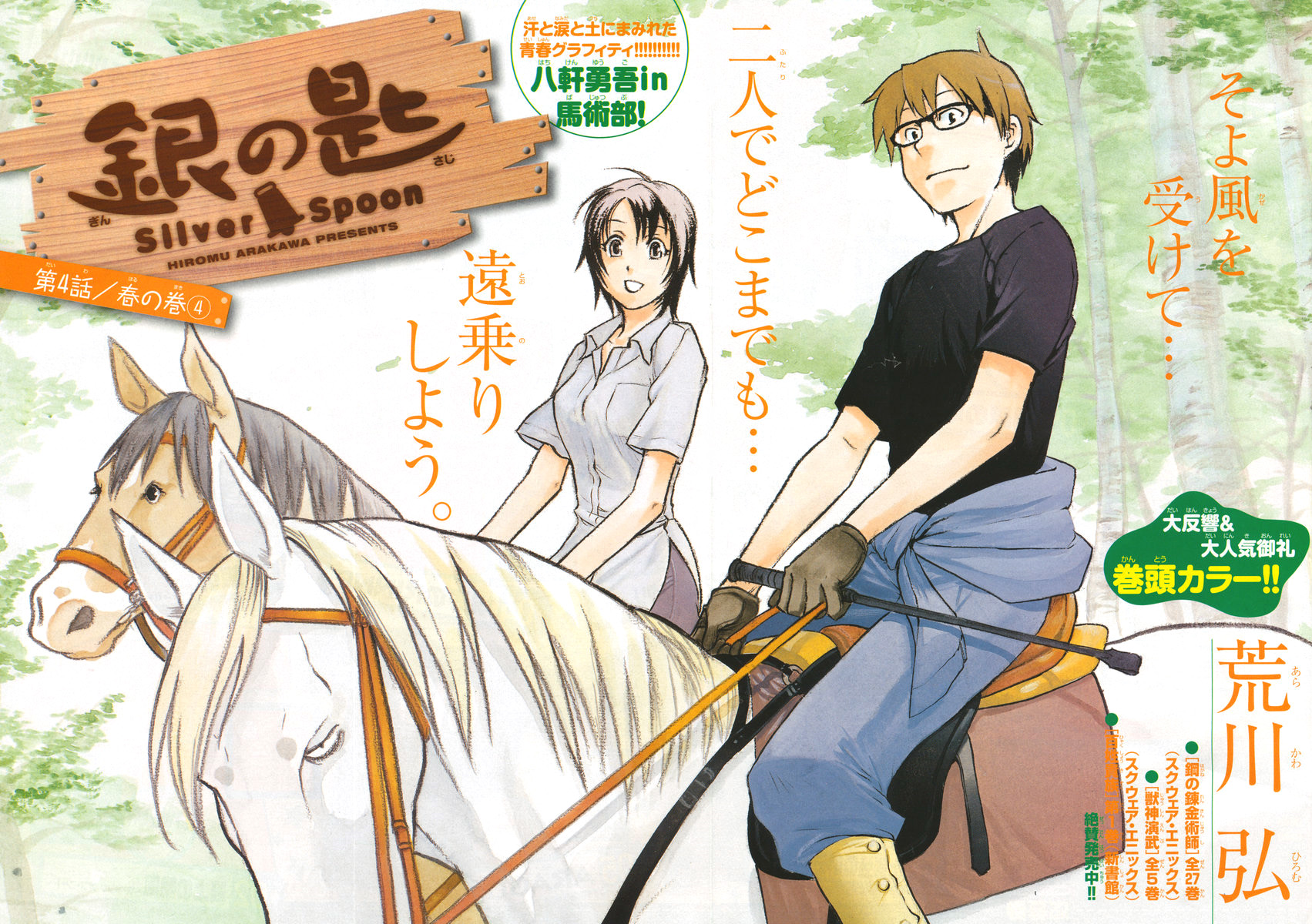 Silver Spoon entra nell'arco finale