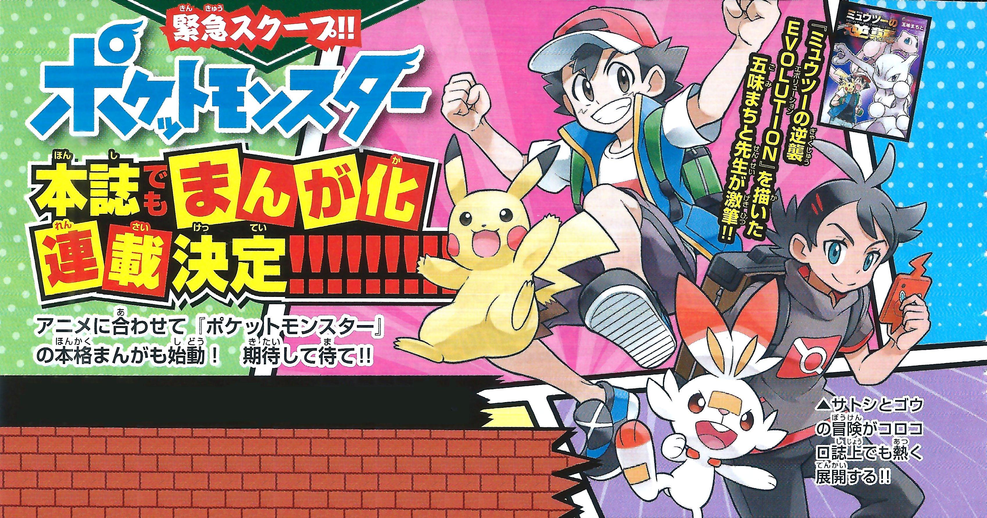 Nuovo manga per i Pokemon