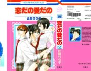 Nuovo manga per Ririko Tsujita