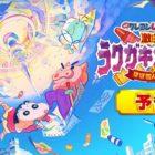 Trailer e data di uscita per il nuovo film di Shin-chan