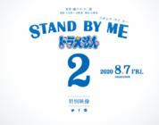 Sequel per il film Stand by Me Doraemon