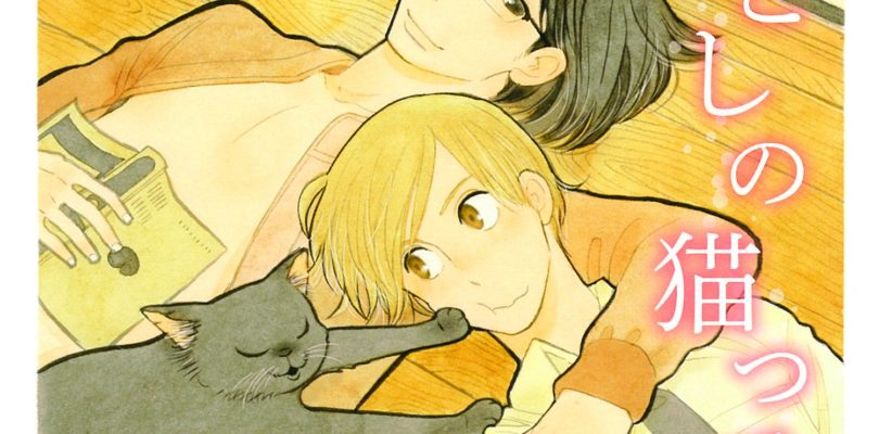 Annunciato il manga BL My Lovely like a cat