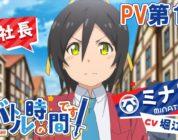 Video promo per Shachō, Battle no Jikan Desu!