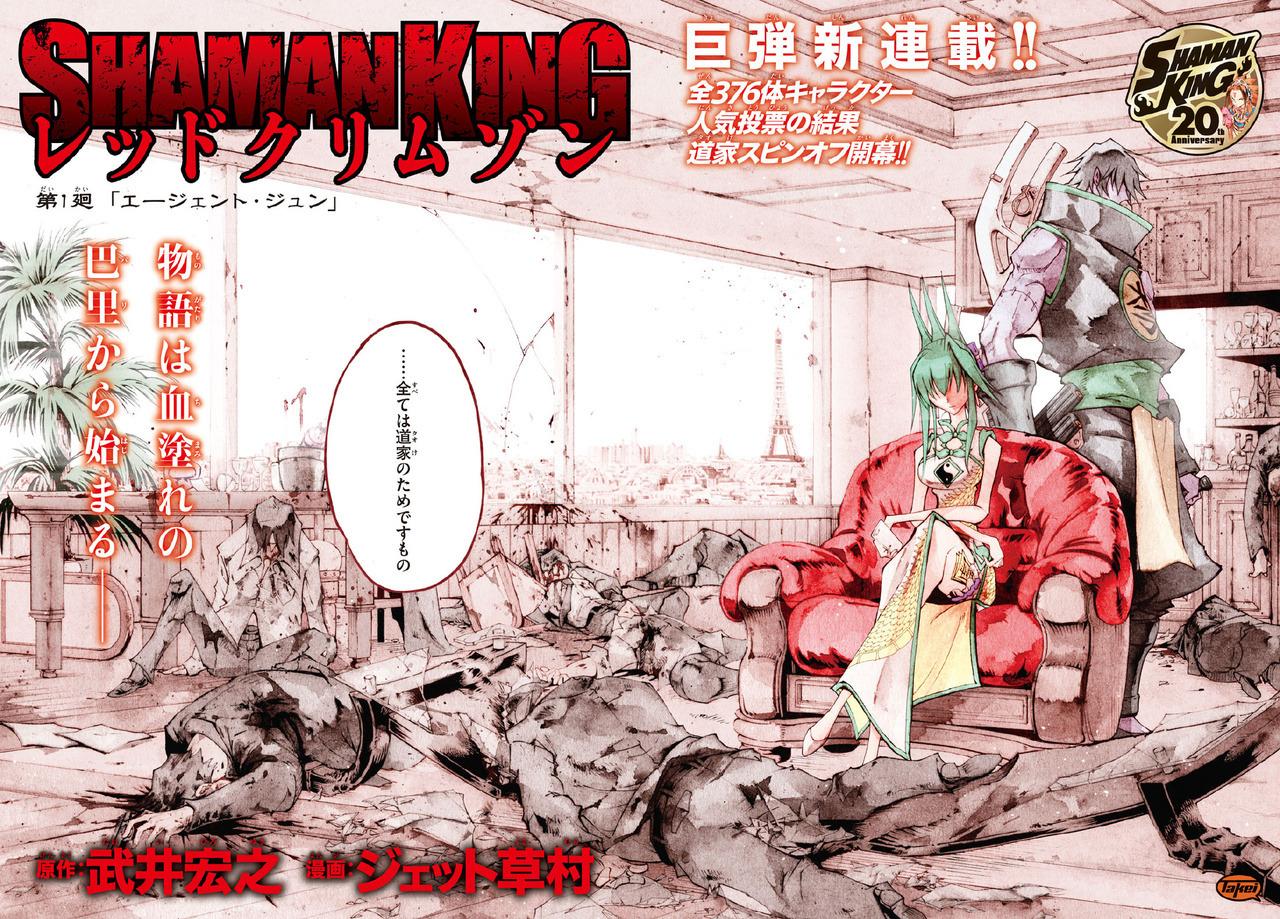 Capitolo finale per Shaman King red crimson