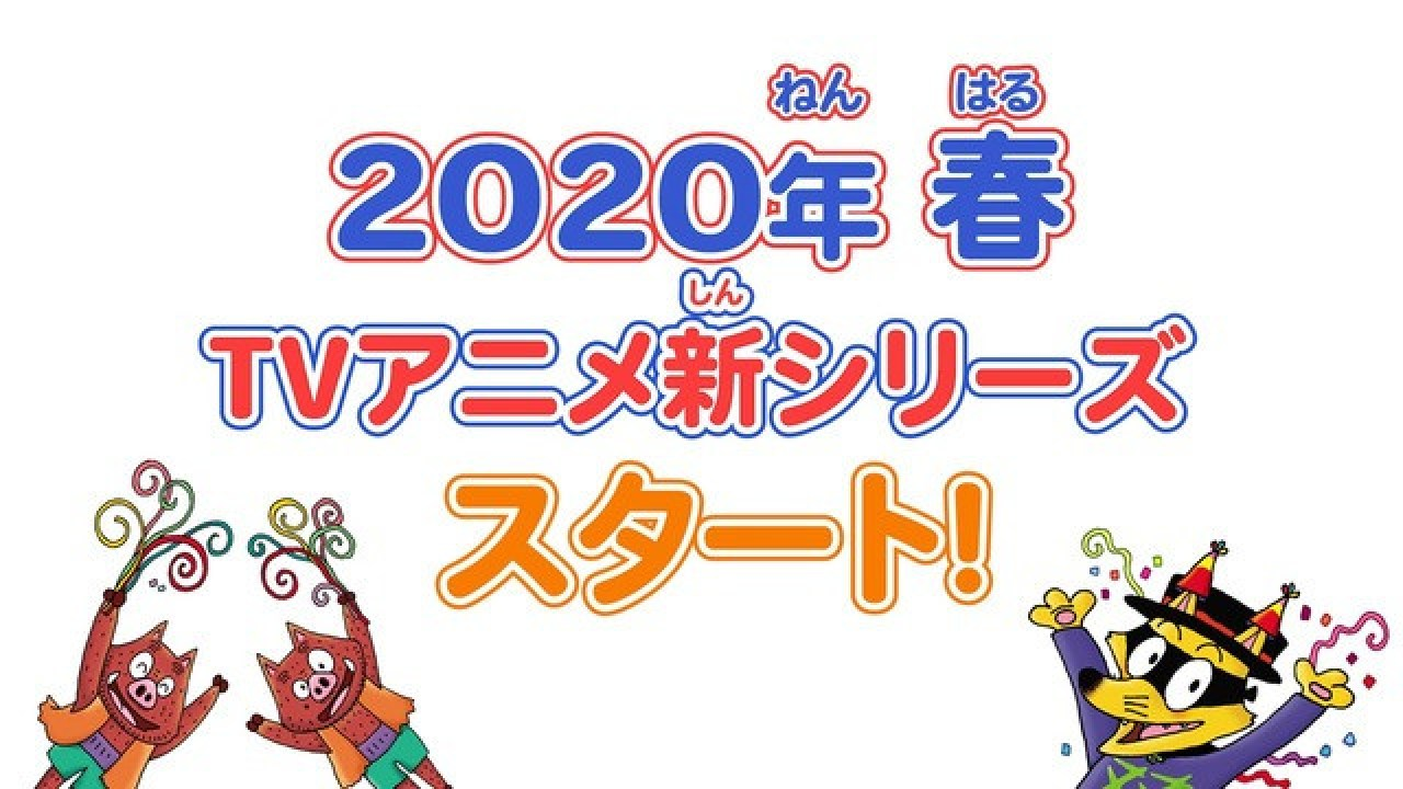 Data di uscita per Kaiketsu Zorori