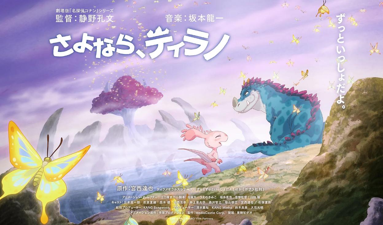 Film animato Sayonara, Tyranno