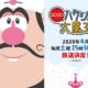 Nuove informazione per il nuovo anime Hakushon Daimao