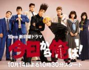 Kyou kara ore wa!! arriva lo special spinoff