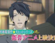 Video promo per il film di Sekaiichi Hatsukoi