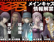 Nuovo anime Akudama Drive per Studio Pierrot